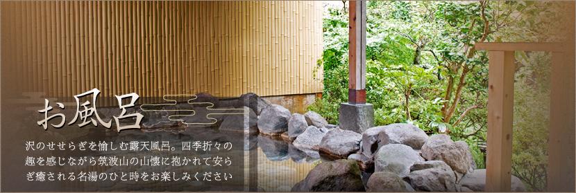 お風呂 沢のせせらぎを愉しむ露天風呂。四季折々の趣をk何時ながら筑波山の山懐に抱かれて安らぎ癒される名湯のひと時をお楽しみください