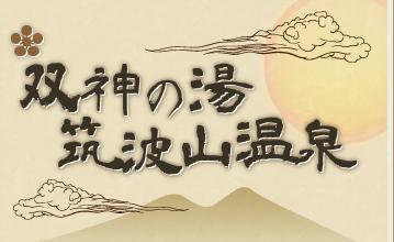 双神の湯 筑波山温泉