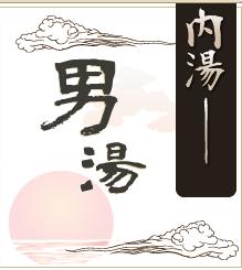 内湯―男湯