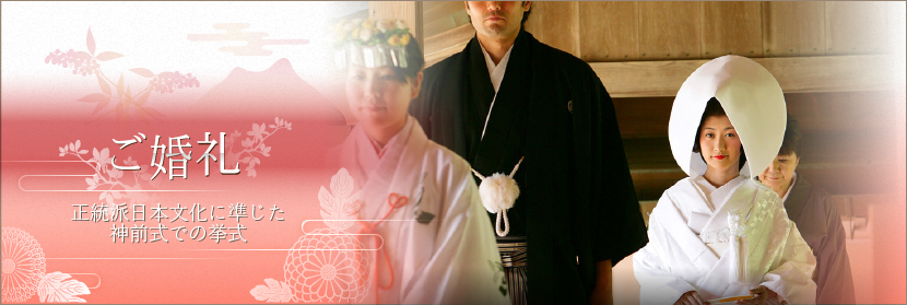 ご婚礼 正統派日本文化に準じた神前式での挙式