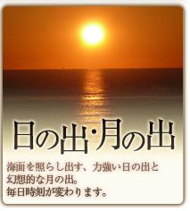 日の出・月の出