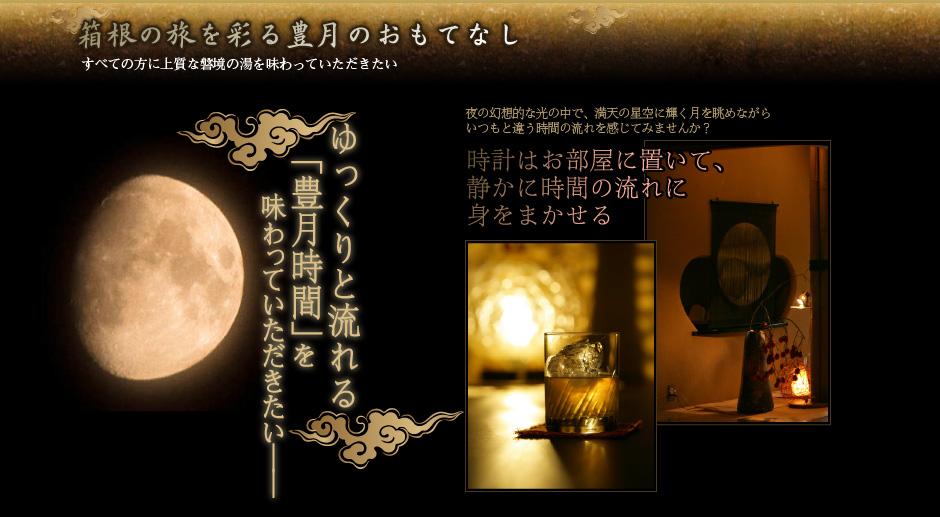 箱根の旅を彩る豊月のおもてなし