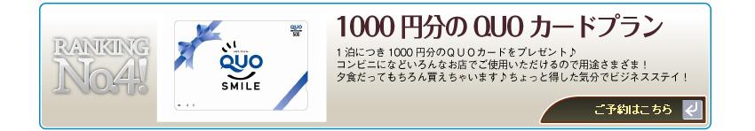 RANKING No.4! 1000円分のQUOカードプラン
